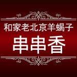 和家老北京羊蝎子 串串香