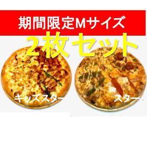 【2枚セット】人気のファミリークォーターピザセット Mサイズ2枚