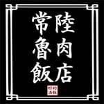 常陸魯肉飯店(ヒタチルーローハンテン)