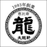 恵比寿 大龍軒