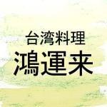 台湾料理 鴻運来