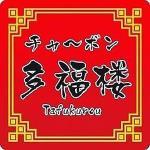 チャ~ボン多福楼 京橋店