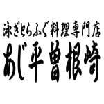 泳ぎとらふぐ料理専門店あじ平曽根崎
