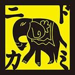 スープカリー専門店 元祖札幌ドミニカ 五稜郭店