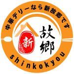 焼き餃子・ラーメン・定食・新故郷 八番店