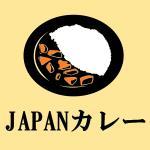 JAPANカレー