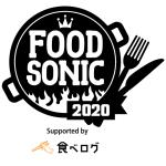 FOODSONIC2020~秋の味覚篇~