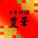 中華料理 豊華