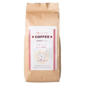 まんまるカフェのコーヒー豆
