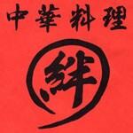 中華料理 絆