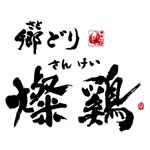鹿児島県産桜島どり 燦鶏 ペディ汐留店