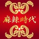 四川料理 麻辣時代