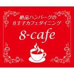 8-cafe山田店
