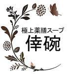 極上薬膳スープ 倖碗 幡ヶ谷店