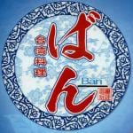 台湾料理ばん