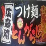 広島つけ麺 とんがらし