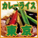 カレーライス東京