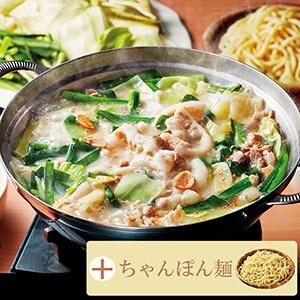 豚骨白湯(パイタン)スープ+ちゃんぽん麺 【I69】牛もつ(1-2人前)