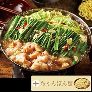 醤油昆布スープ+ちゃんぽん麺 【I65】牛もつ(1-2人前)