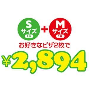 Mサイズ+Sサイズ
