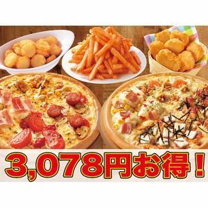 【ネット限定】ピザ2枚+サイドセット 【通常価格】Mサイズ6318円(税込)→