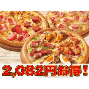 【ネット限定】3枚セット 【通常価格】Mサイズ5982円(税込)→