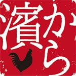 唐揚げ専門 から濱 板橋店