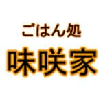 【手作りの定食・丼・弁当が全40種~】ごはん処 味咲家