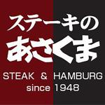 ステーキのあさくま 相模原店