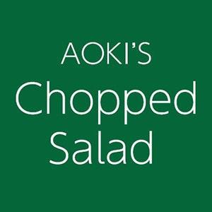 カスタムチョップドサラダ/CUSTOM CHOPPED SALAD