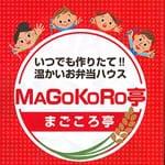まごころ亭(MAGOKORO亭)