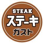 ステーキガスト 小田原東インター店