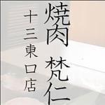 焼肉梵仁東口店