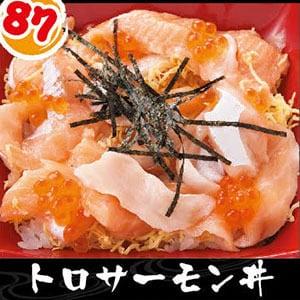 【87】トロサーモン丼