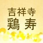 吉祥寺 鶏寿
