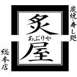 炭焼・寿し処 炙屋総本店