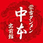 蒙古タンメン中本 川越店