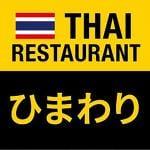 タイ料理 ひまわり