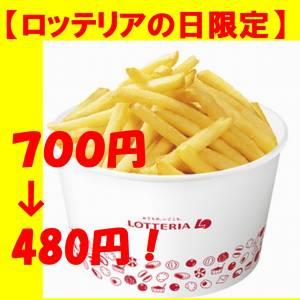 【ロッテリアの日限定】480円バケツポテト