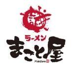 ラーメンまこと屋 枚方磯島元町店