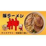 豚ラーメン 榊(旧宅二郎) 阿佐ヶ谷駅前店