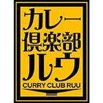 カレー倶楽部ルウ寺田町駅前店