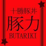 十勝豚丼 豚力 BUTARIKI 名古屋店