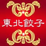 東北餃子 広域店