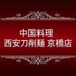 中国料理西安刀削麺 京橋店