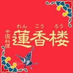 中国料理 蓮香楼