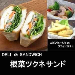 【1112b】根菜ツクネサンド&エビアヒージョ