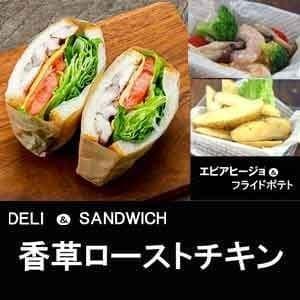 【1105b】香草ローストチキン&エビアヒージョ