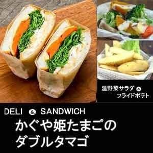 【1108a】かぐや姫たまごのダブルタマゴ&温野菜サラダ