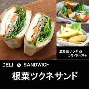 【1112a】根菜ツクネサンド&温野菜サラダ